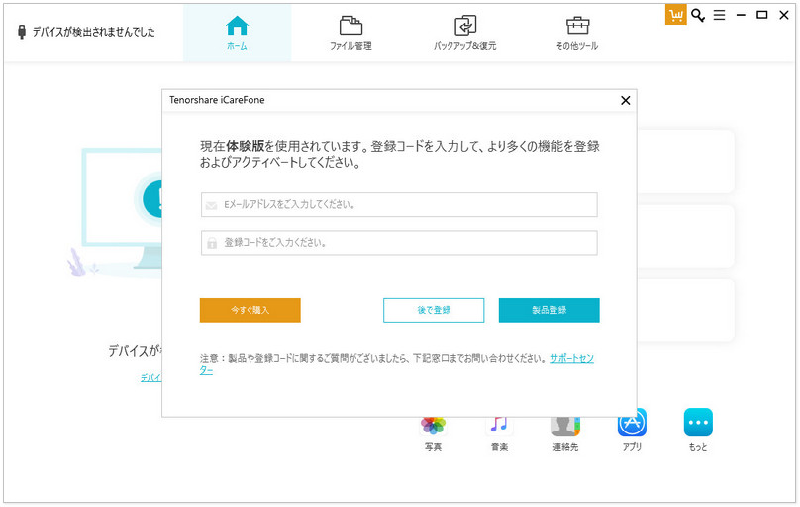 iCareFone 製品登録