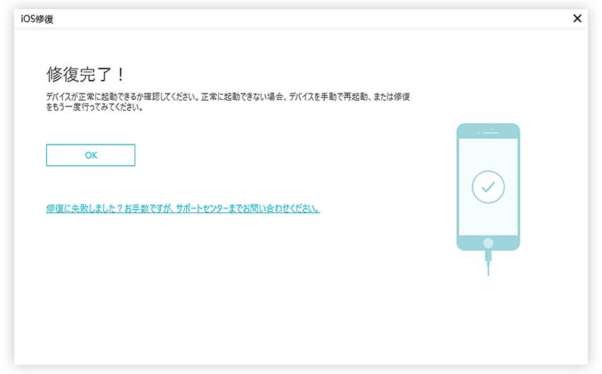 iOS不具合 修復完了