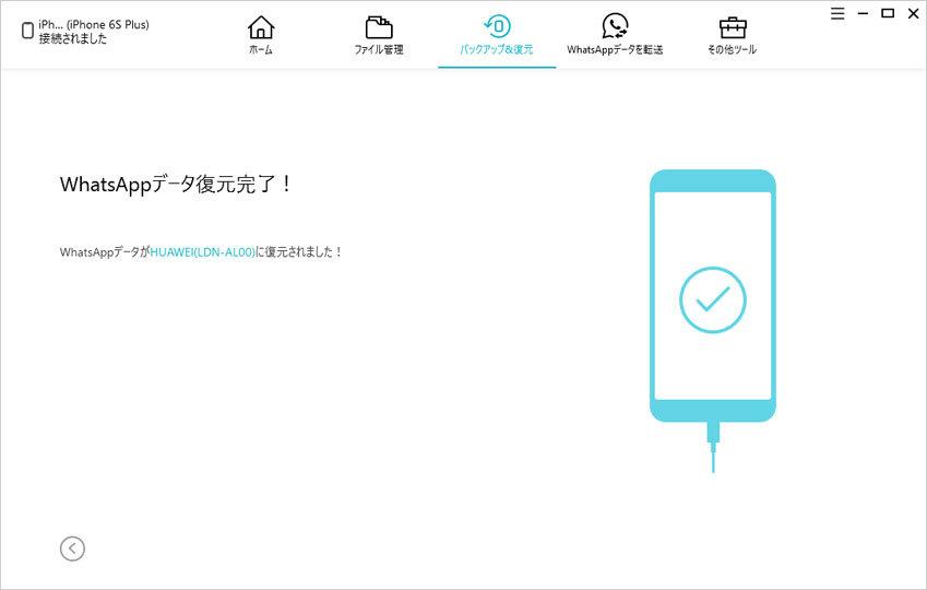 WhatsAppデータをアンドロイドに復元完了 - iCareFoneのガイド