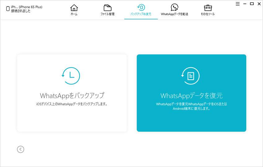 WhatsApp バックアップをiPhoneに復元 - iCareFoneのガイド