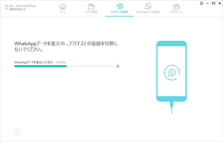 復元始める - iCareFoneのガイド