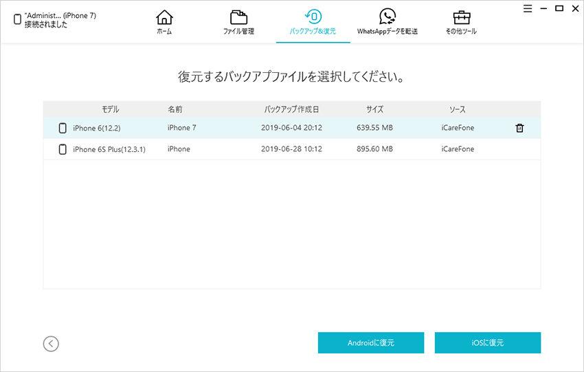 バックアップファイルを選択 - iCareFoneのガイド