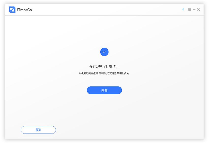 iPhone データ移行完了 - iTransGoのガイド
