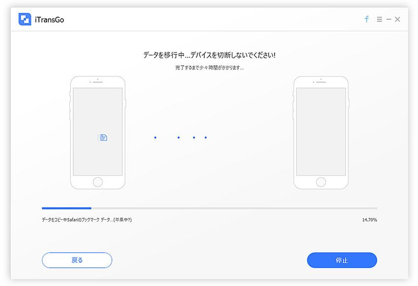 iPhone データ移行中 - iTransGoのガイド