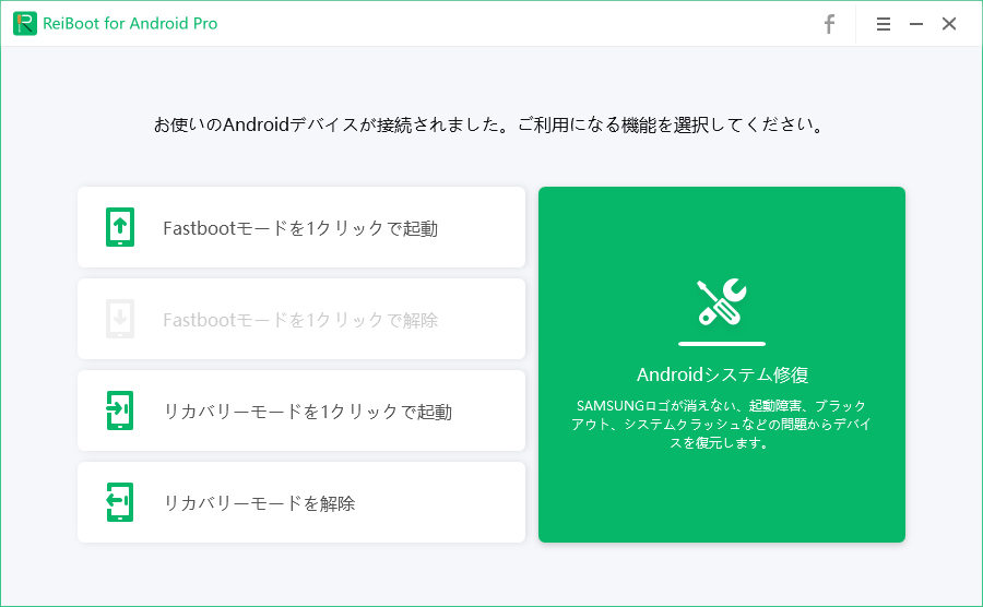 android システム 修復をクリックする - ReiBoot for Android のガイド