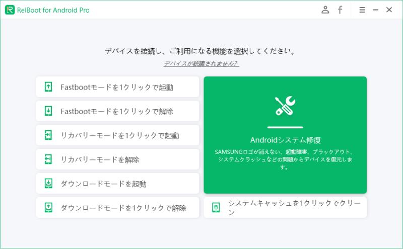 android システム 修復をクリック