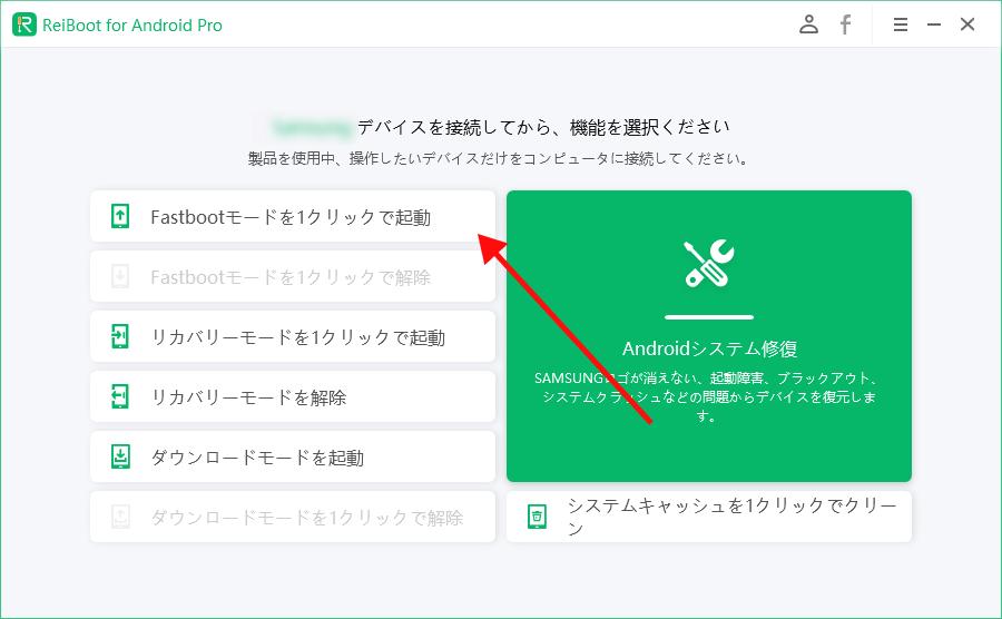 fastbootモードの起動を選択する - ReiBoot for Android のガイド