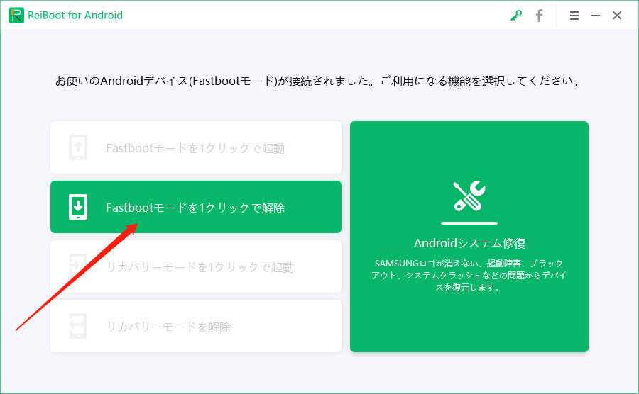 fastbootモードの解除をクリックする - ReiBoot for Android のガイド