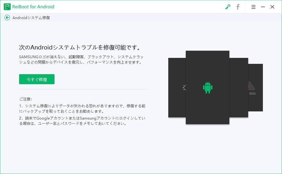 「今すぐ修復」をクリックする - ReiBoot for Android のガイド