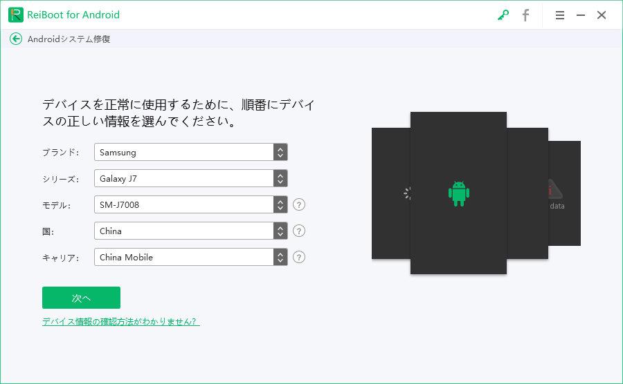 デバイスの情報を選択する - ReiBoot for Android のガイド