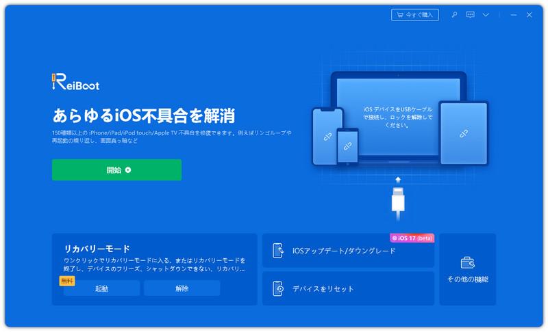 iPhoneをDFUモードから解除・復元する方法 - Tenorshare ReiBootあらゆるiOS不具合を解消