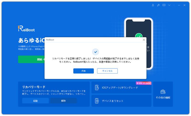 iPhone リカバリモードの解除成功 - Tenorshare ReiBootのガイド