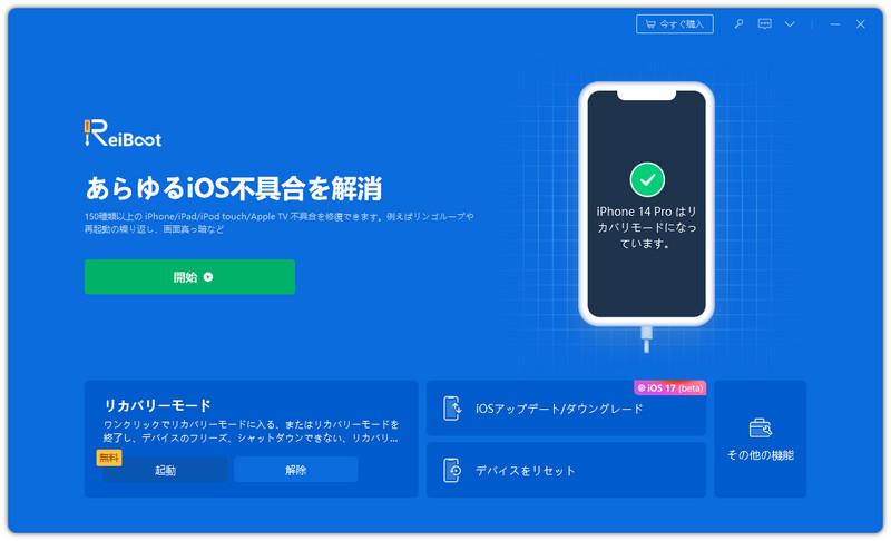 iPhoneをPCに接続する - Tenorshare ReiBootのガイド