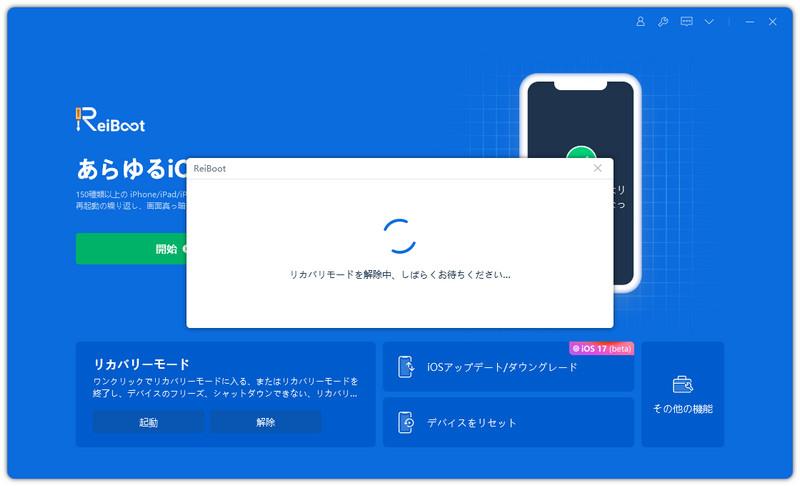 iPhone リカバリモードを解除する - Tenorshare ReiBootのガイド