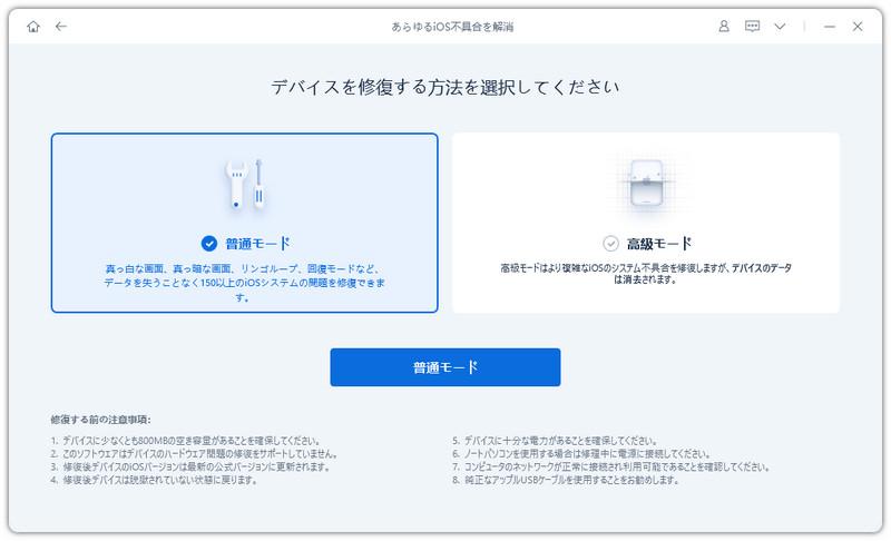 iPhoneの不具合を修復する - Tenorshare ReiBootあらゆるiOS不具合を解消