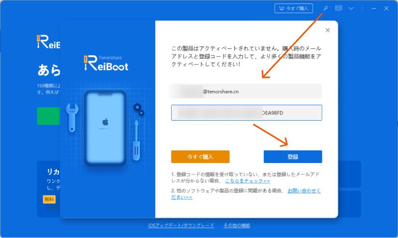 reiboot 製品登録