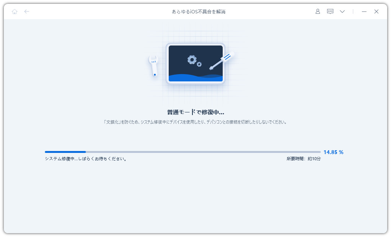 iOS不具合を修復する - Tenorshare ReiBootあらゆるiOS不具合を解消