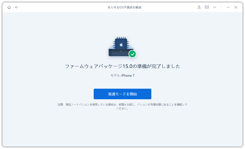 ファームウェアをダウンロード中 - Tenorshare ReiBootあらゆるiOS不具合を解消