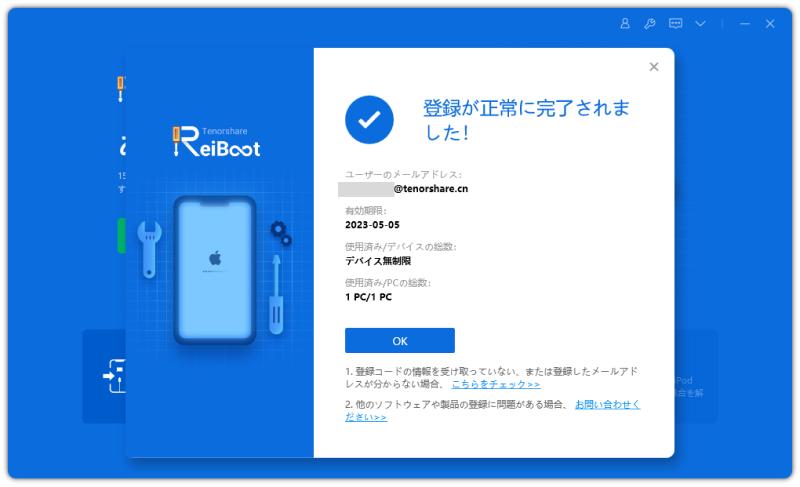 reiboot 製品登録完了