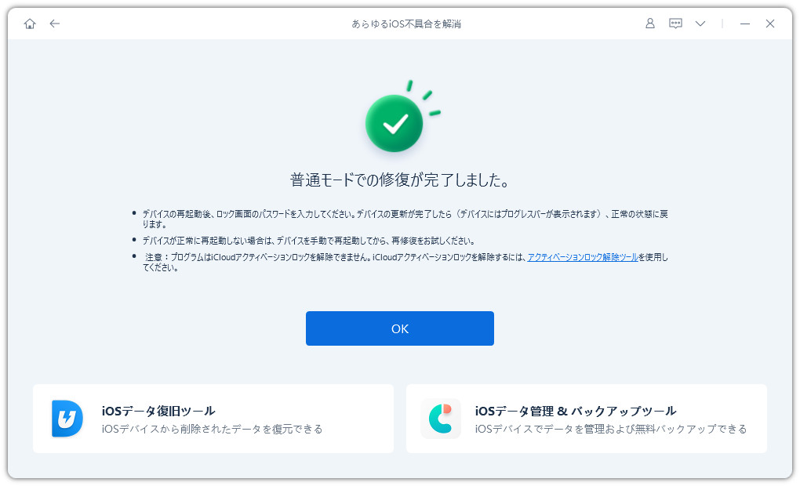 iOS不具合を修復