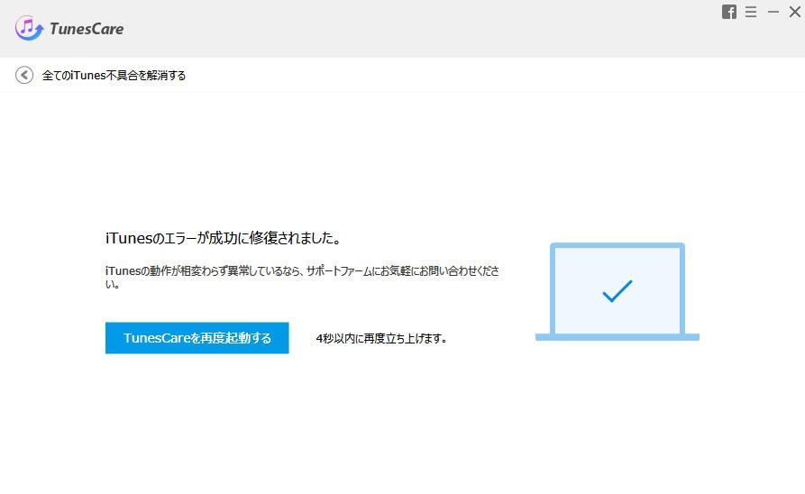 iTunes不具合修復