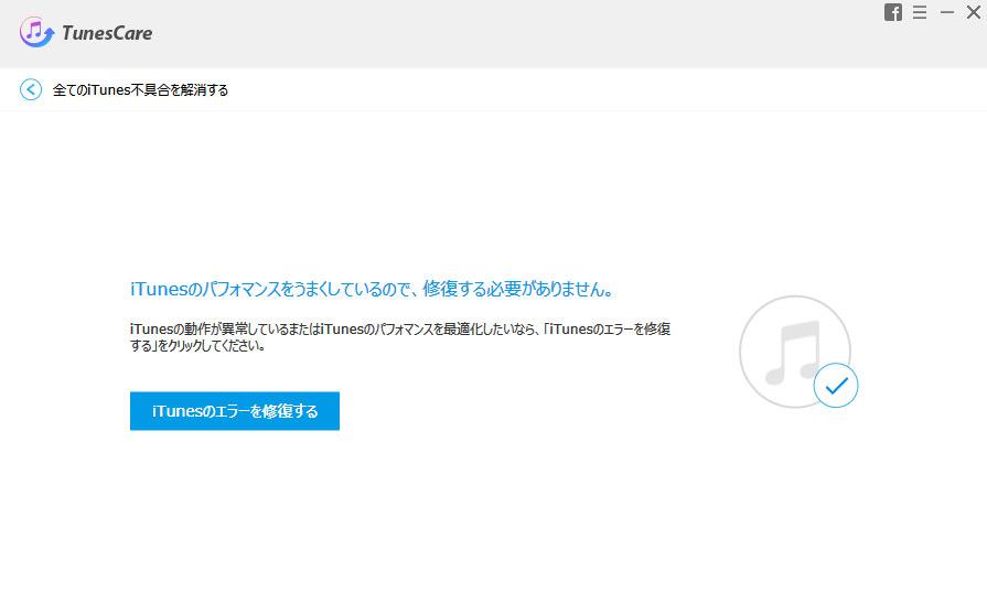 「iTunesのエラーを修復する」をクリック - TunesCareのガイド