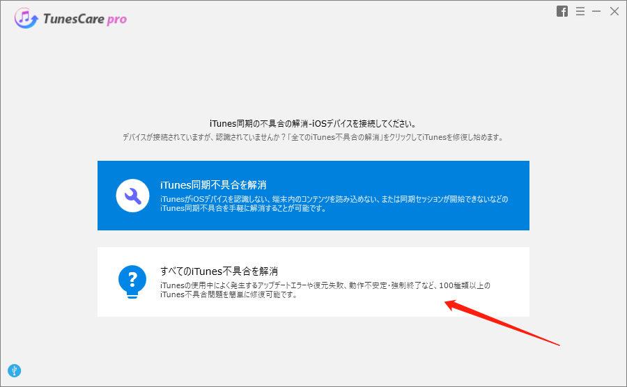 iTunes 同期エラー修正