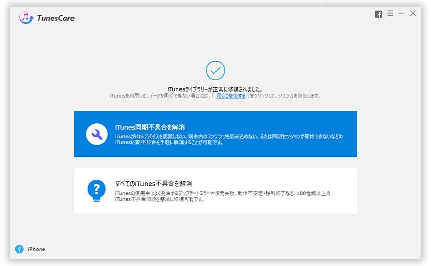 iTunes ライブラリ 修復