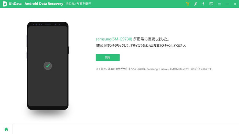 UltData for Androidに認識された