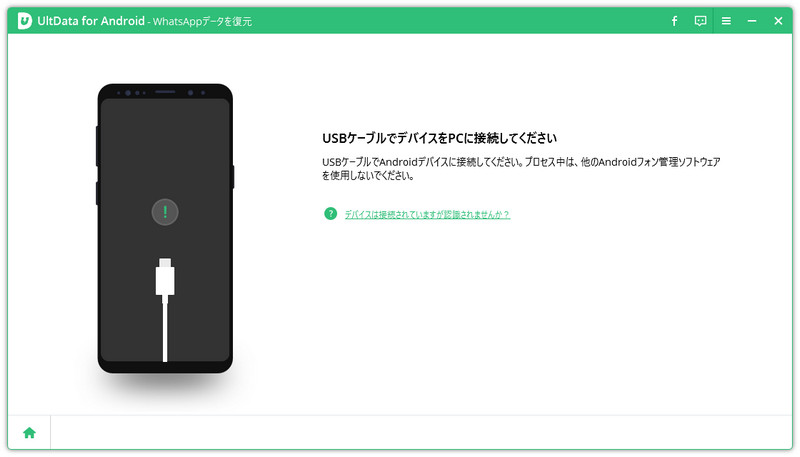 AndroidデバイスをUltData for Androidと接続する