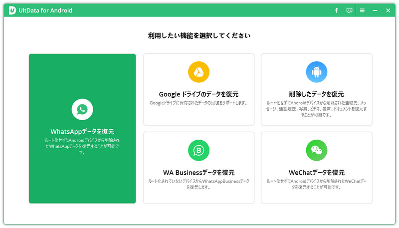 UltData for Androidの「WhatsAppデータを復元」機能を選択する