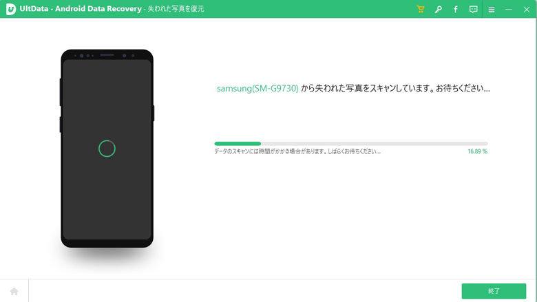 UltData for Androidで無くしたデータをスキャンする
