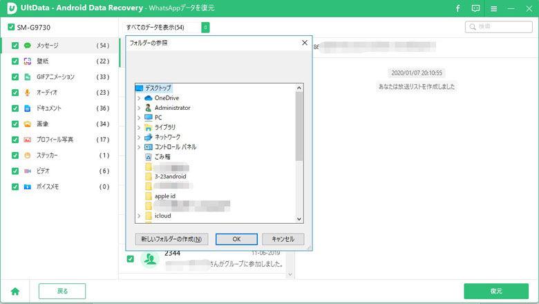 復元したWhatsAppのデータの保存場所を選択する