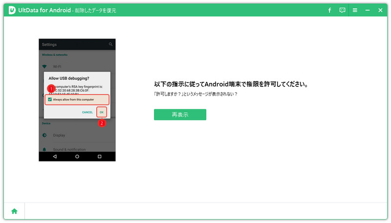 UltData for Androidで再表示をクリックする