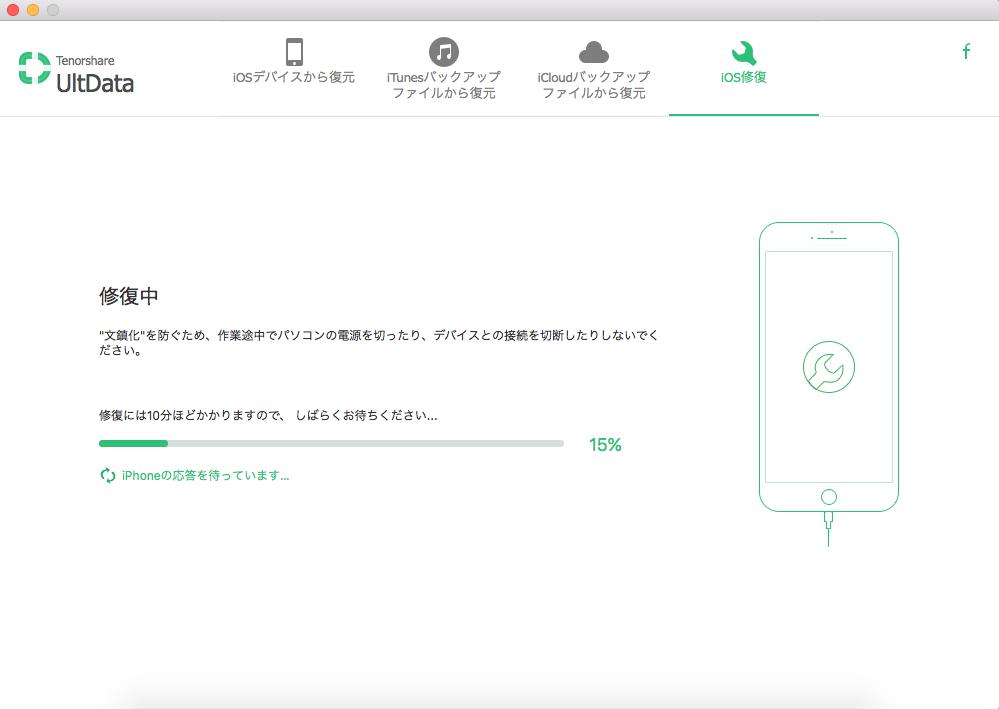 iOSを修復中