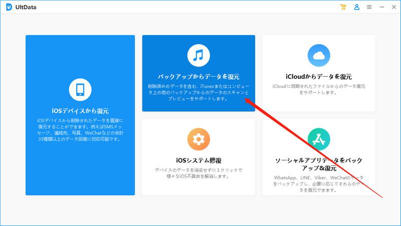 iTunesのバックアップからデータを復元する-UltDataガイド
