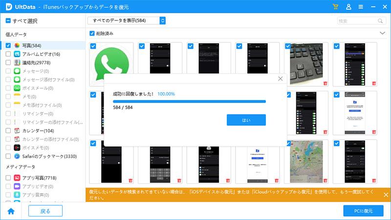 iTunesのバックアップデータをデバイスに復元する-UltData