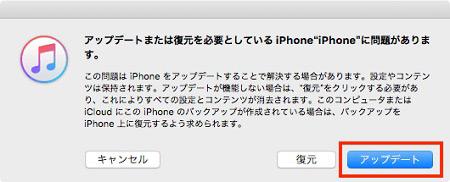 iPhoneをiTunesで復元