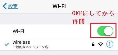 WiFi 再接続