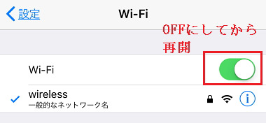iPhone WiFiをオフ