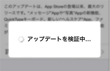 iOS 11のアップデートが進まない