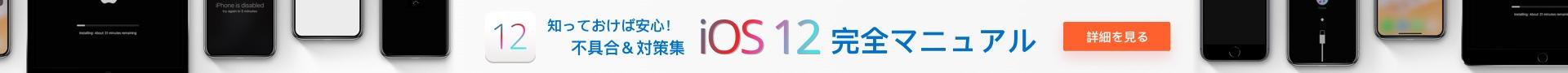 iOS 12 & 新型iPhone 2018
