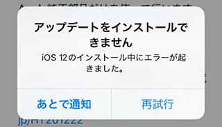 iOS 12 インストールできない