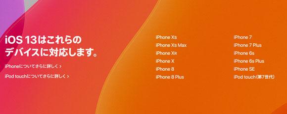 iOS13の対応機種