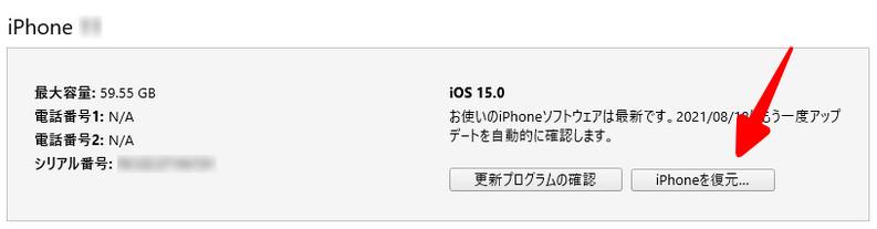 iPhoneを復元 iTunes