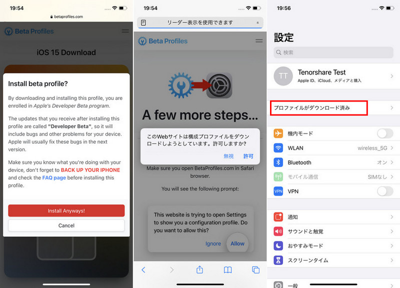 iOS 15プロファイルがダウンロード済み