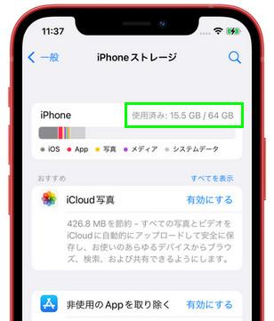 iPhoneをバックアップ