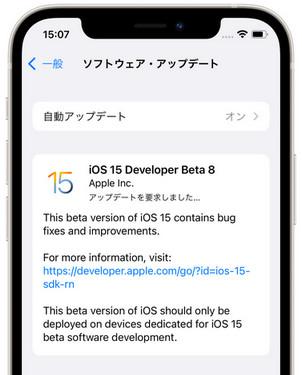 iOS 15 残り時間を計算中