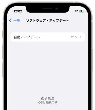 iOSは最新です