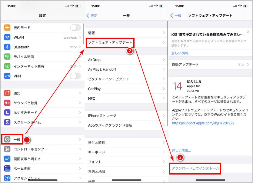 iOS 15 プロファイルを削除
